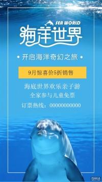9月旅游海洋世界促销优惠海报