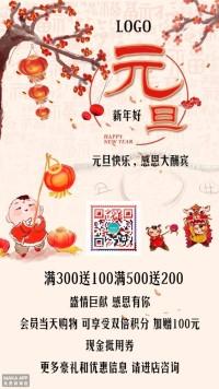 2018狗年元旦新年节日促销打折优惠钜惠单页