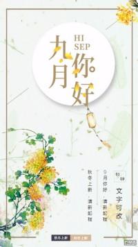 9月促销季节海报