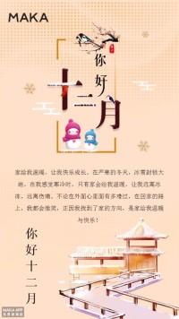 12月宣传优惠活动促销海报十二月海报
