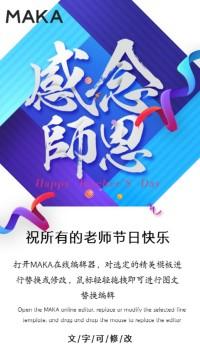 教师节感恩 促销 宣传 优惠 打折 专用海报