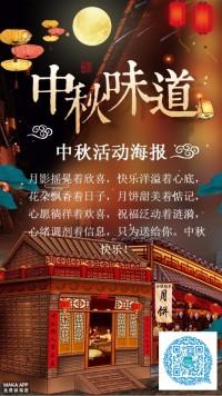 中秋活动宣传打折促销优惠钜惠海报