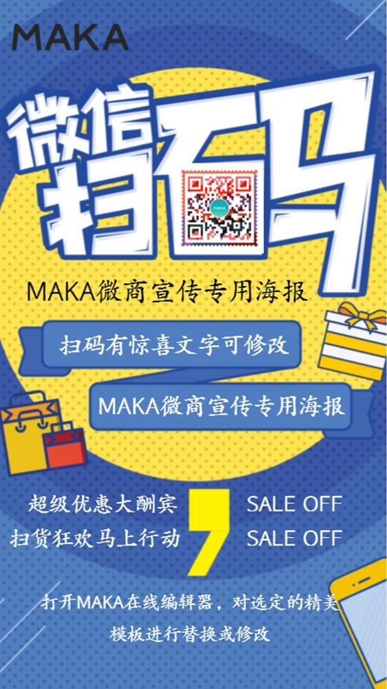 微商推广产品 扫码关注 产品销售宣传海报 二维码可替换 文字可修改