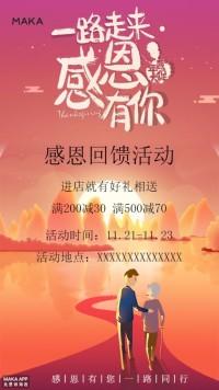 感恩节回馈促销优惠钜惠打折宣传活动海报