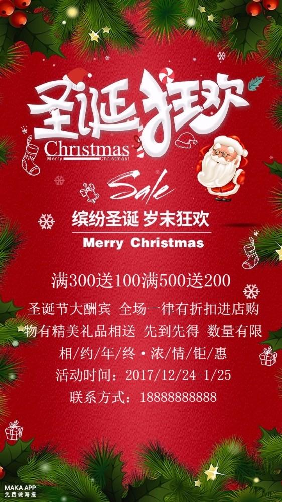 邀请函 圣诞节海报,邀请函 圣诞节海报制作,邀请函 节