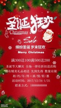 圣诞节宣传促销打折优惠海报 圣诞节素材 贺卡邀请函 圣诞促销 商场节日促销