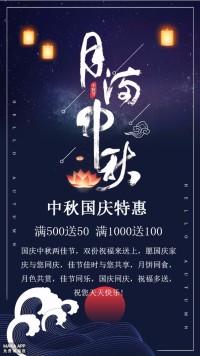 中秋国庆双节活动促销打折宣传海报