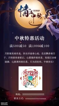 中秋特卖优惠钜惠打折宣传促销海报