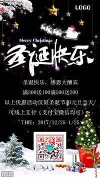 圣诞节宣传优惠促销打折海报 圣诞节素材 贺卡邀请函