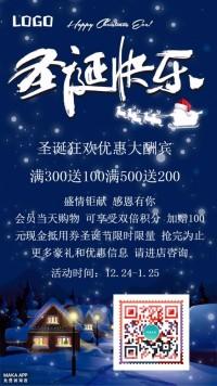 圣诞节宣传优惠促销打折海报 圣诞节素材 贺卡邀请函 圣诞促销 商场节日促销