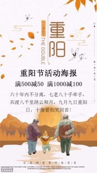 重阳节敬老爱老宣传促销打折优惠活动海报  内容可改