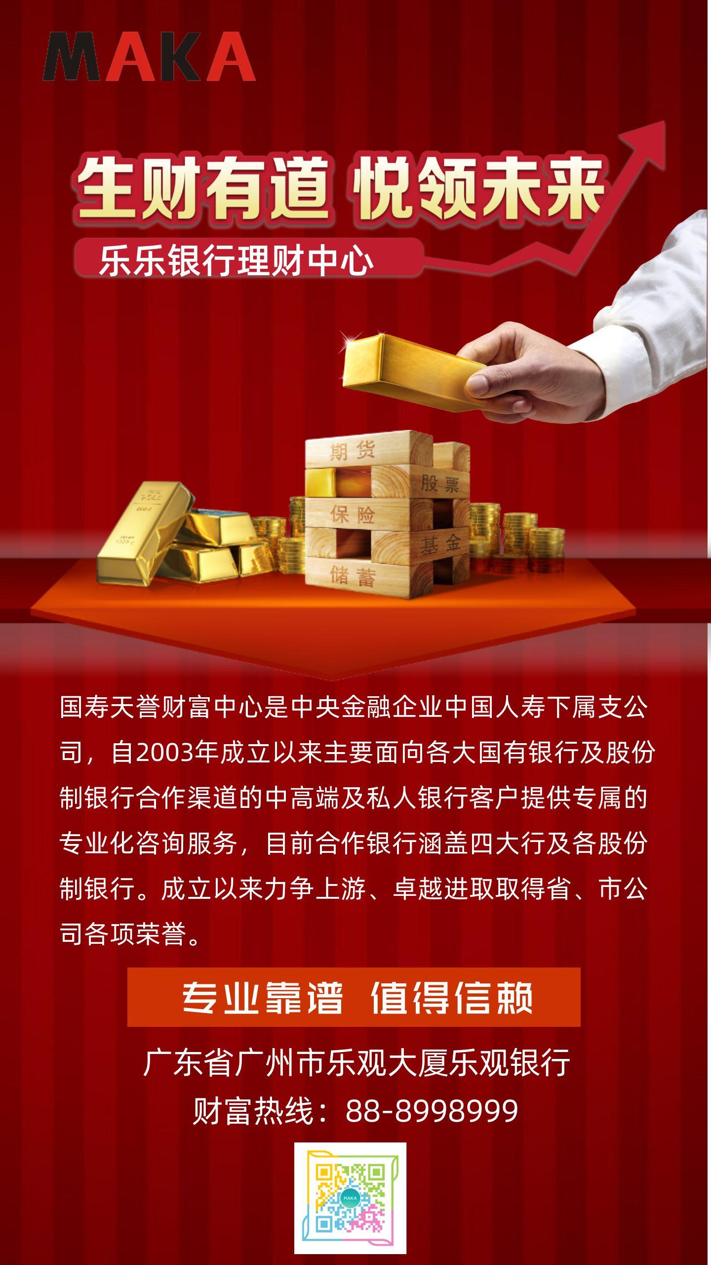保险产品营销方案   道客巴巴