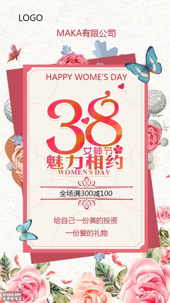 三八女神节通用活动宣传海报