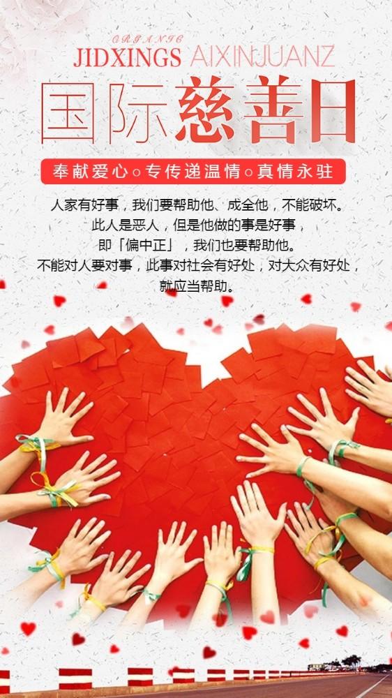 中华慈善日宣传公益海报粉色爱心