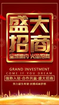 高端红色金字大气盛大招商金融财富海报