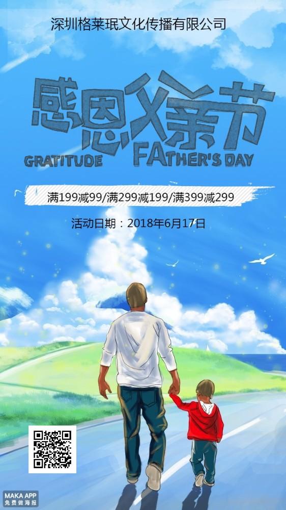 感恩父亲节宣传促销海报手机用图