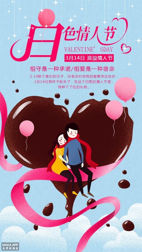 白色情人节3月14蓝色心情人海报贺卡