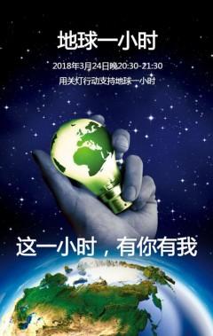 地球一小时 节能环保 公益环保