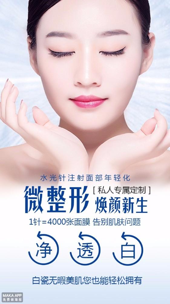 美容化妆品行业水光针宣传时尚海报