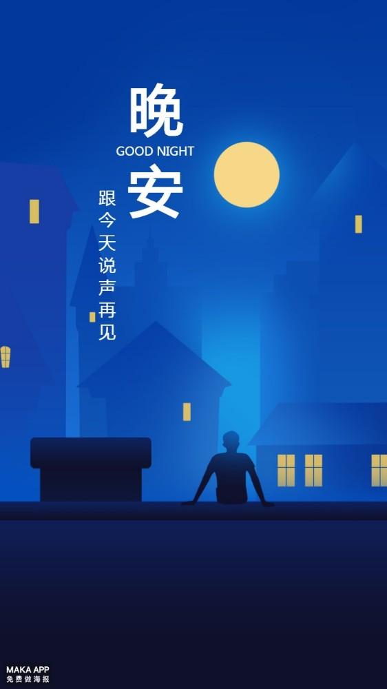 晚安你好场景插画手机用图宣传海报