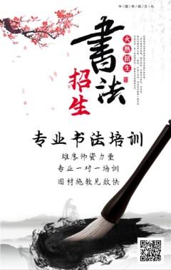 水墨风书法培训招生中国古典美术书法宣传