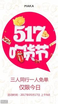 517吃货节餐饮福活动宣传海报