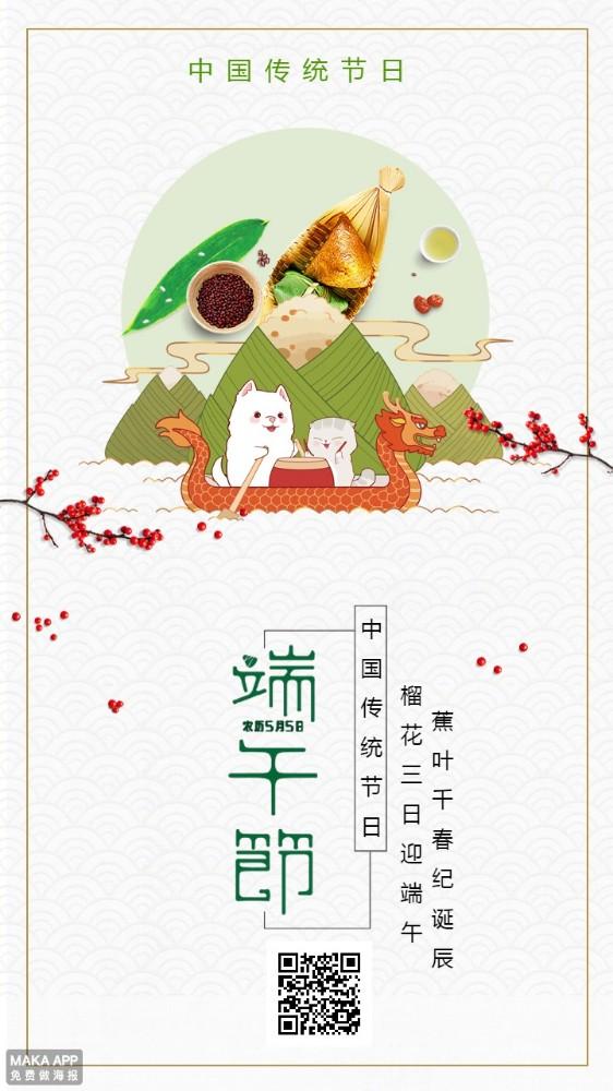 端午节中国传统节日宣传海报手机用图