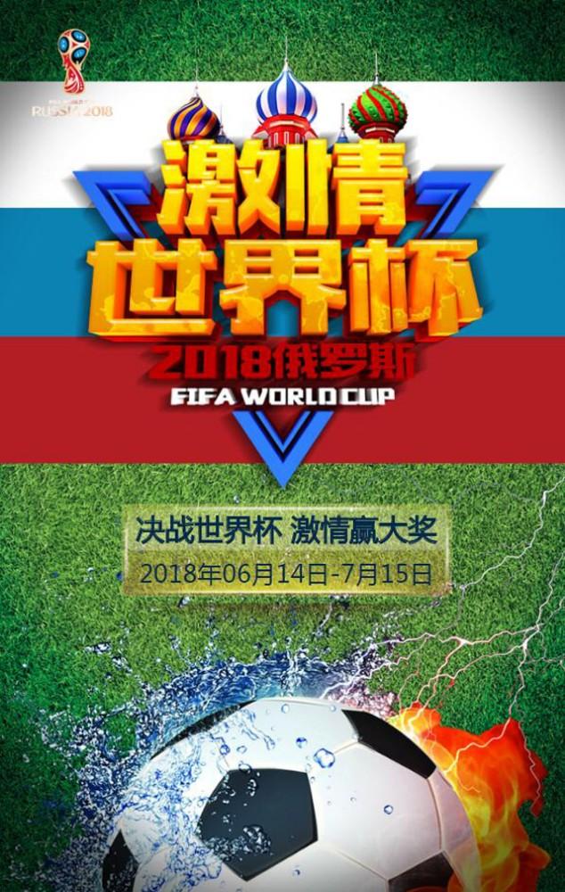 2018俄罗斯激情世界杯酒吧促销 商家店铺宣传通用模板