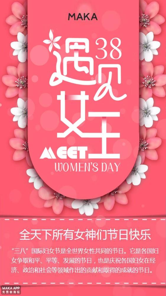女神节三八妇女节祝福宣传海报