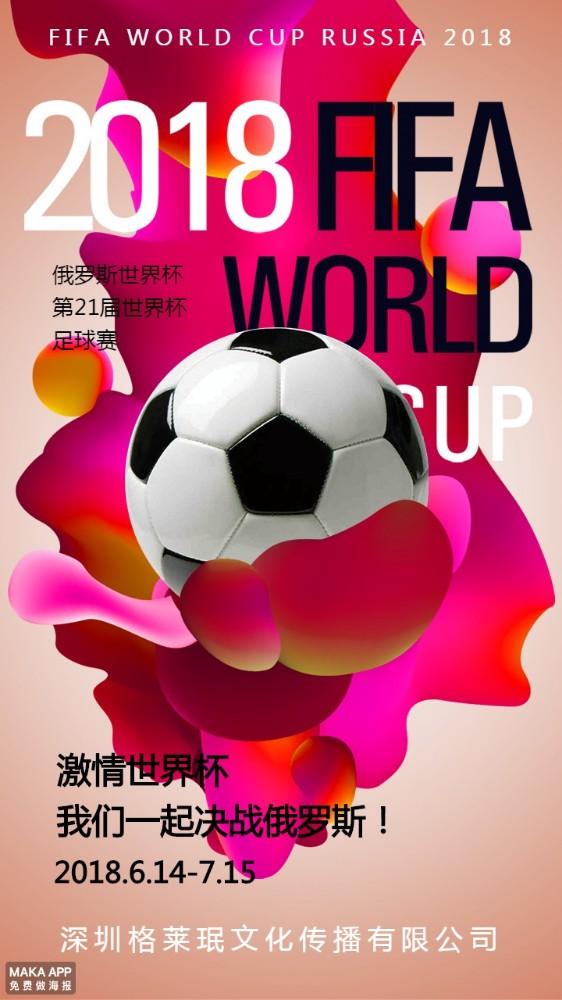 2018俄罗斯世界杯足球宣传海报手机用图