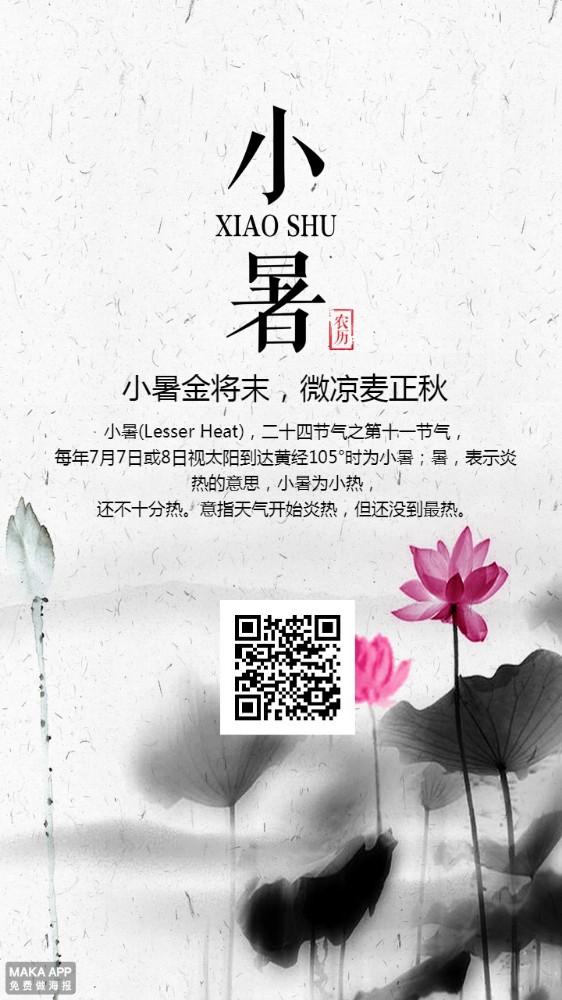 中国水墨风清新小暑宣传海报手机用图