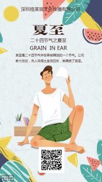 夏至二十四节气传统节日夏天清新海报