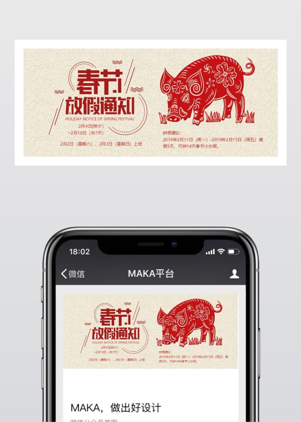 2019新年春节放假通知公众号封面大图