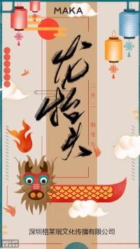 二月二龙抬头传统节日宣传海报