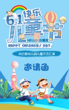 六一儿童节可爱文艺汇演邀请函