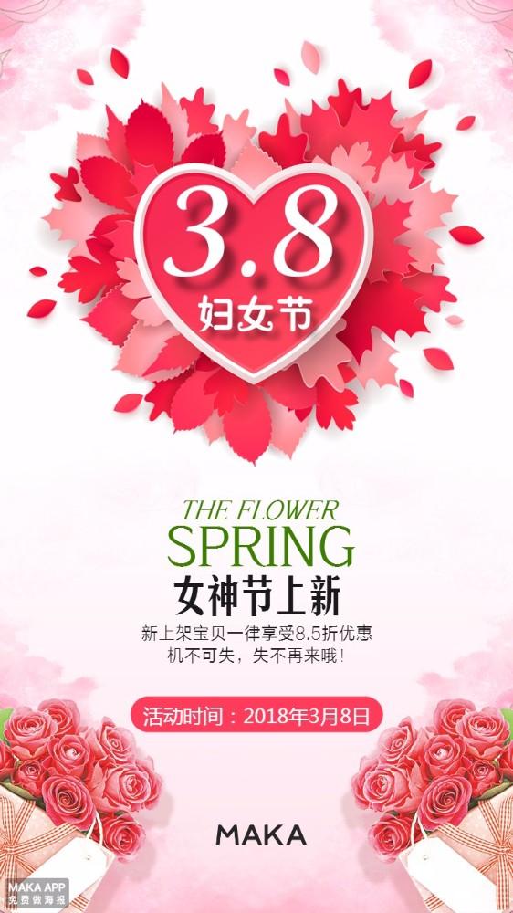 妇女节女神节宣传祝福促销海报