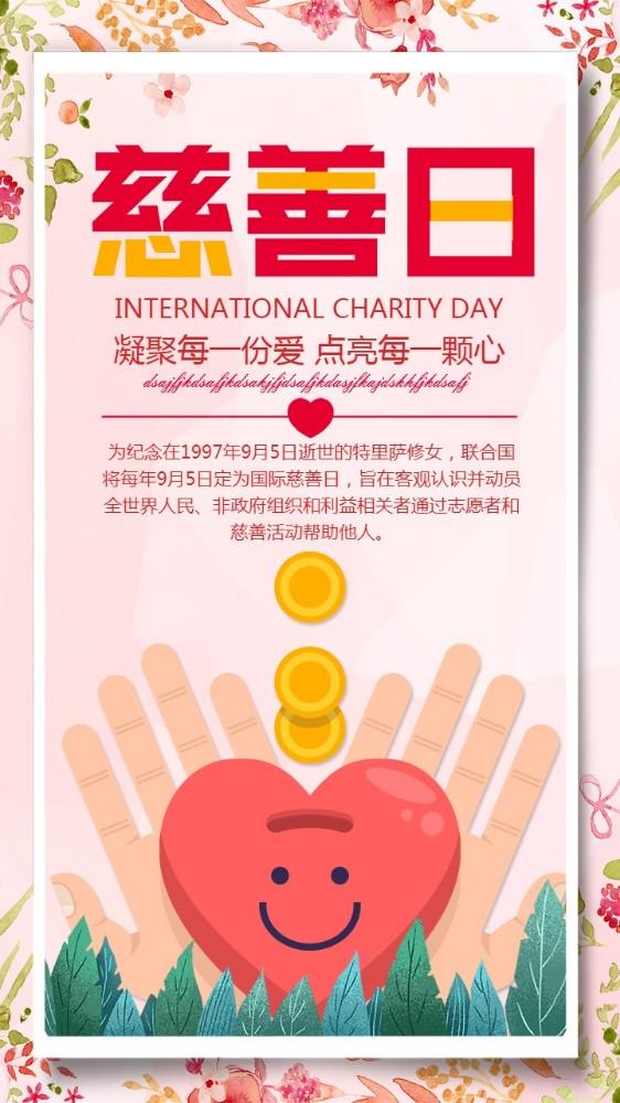 慈善日公益宣传海报公益形象爱心