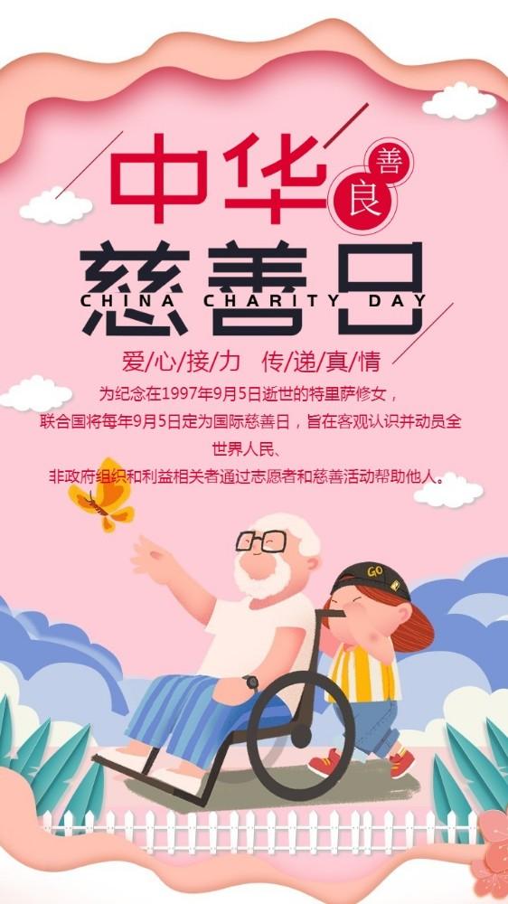 中华慈善日公益形象宣传海报