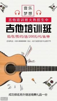 吉他培训班促销海报