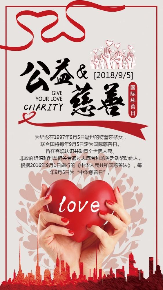 国际慈善日公益海报形象公益宣传