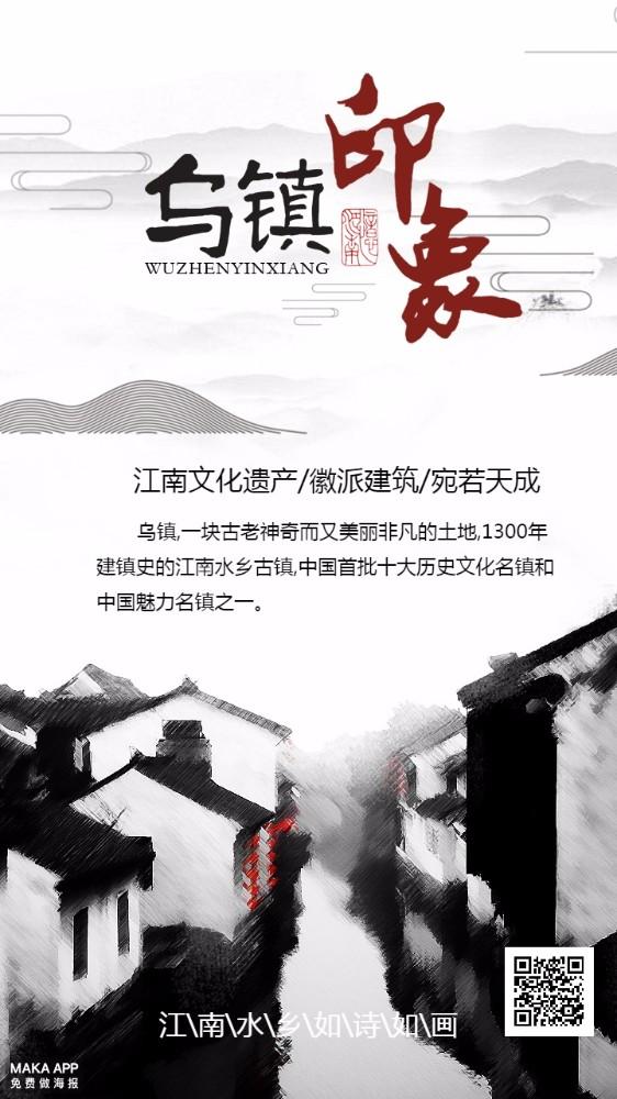 江南乌镇旅行社旅行线路宣传手机用图海报