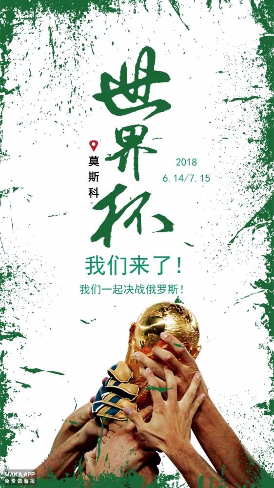 小清新2018俄罗斯世界杯手机用图