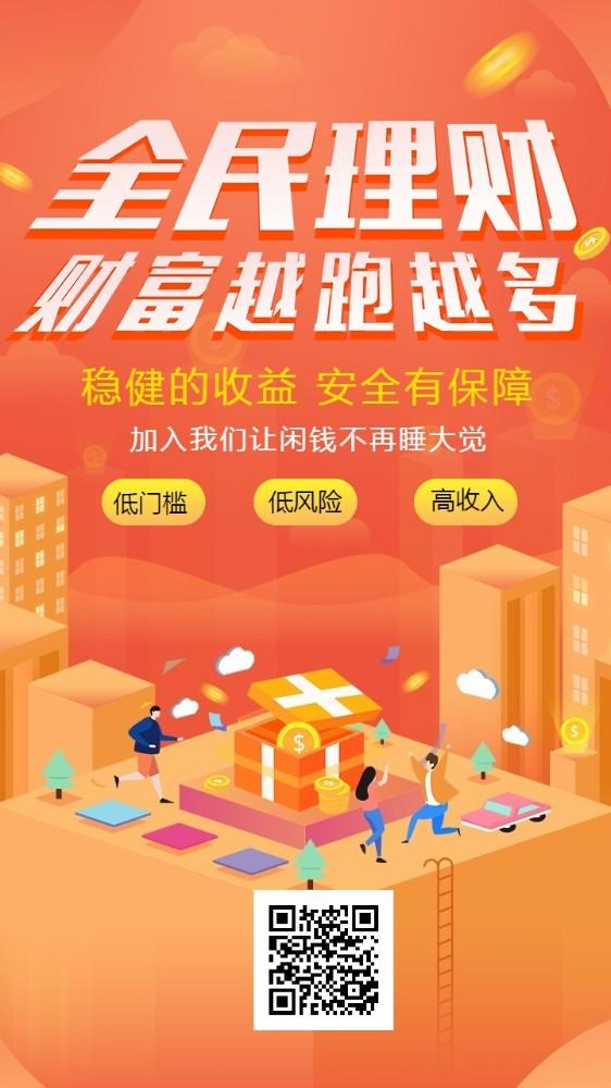 金融互联网理财原创插画海报