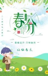 春分清新风简约传统二十四节气习俗公司宣传H5