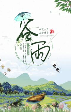 简约清新雅致谷雨二十四节气企业宣传风俗介绍