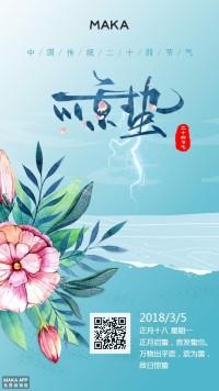 惊蛰中国传统二十四节气宣传