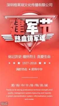 八一建军节时尚宣传海报
