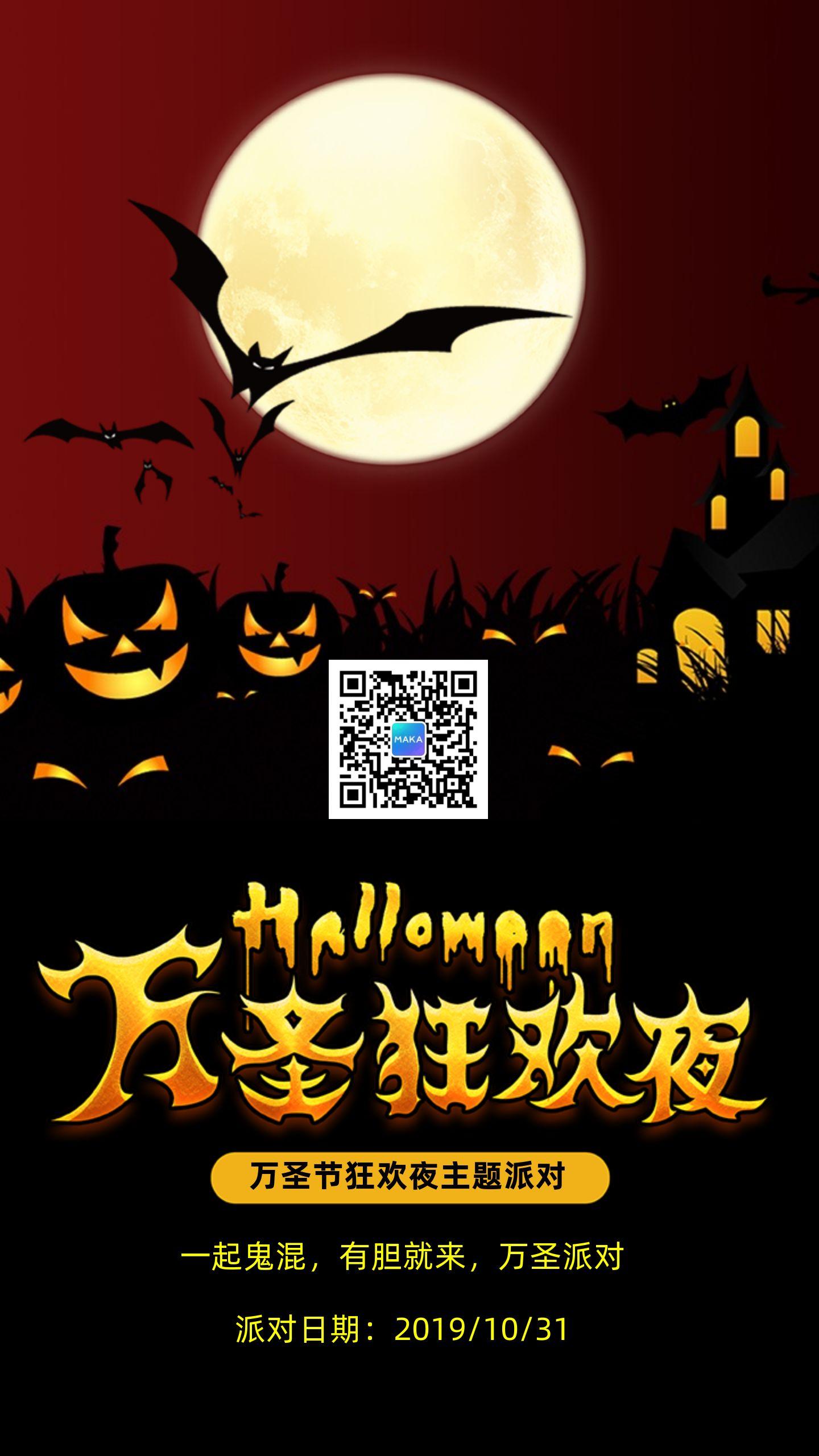 万圣节卡通风黑黄色古堡鬼魂奇幻之夜南瓜蝙蝠海报