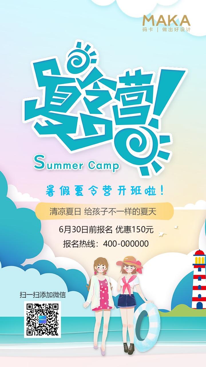 夏令营清新风暑假夏令营开班海报宣传