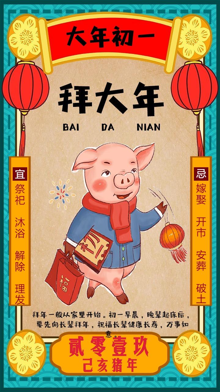 创意春节习俗大年初一猪年海报